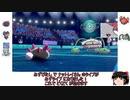 【ポケモン剣盾】#6 かわいい趣味パーティでポケモン対戦!【ゆっくり実況】