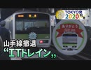 【特報】E231系 山手線から撤退