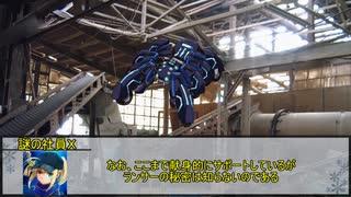 【シノビガミ】機械獣の叛乱 第七話【実