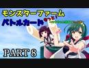 【モンスターファームバトルカード】~もっと!ウナちゃん求めてカード旅~PART8【VOICEROID実況】