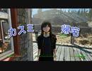 【Fallout4】ゆかりさんはホライズン Part20【VOICEROID実況】