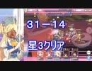 【プリコネR】31-14(NORMAL)を攻略 プレイヤーLV151で星3クリア【松岡修造】