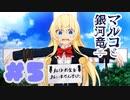 【実況】マルコと銀河竜  -体験版- #5