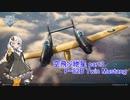 【WoWP】空飛ぶ紲星part3【P82B】