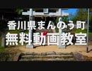 【香川県まんのう町】無料動画教室!
