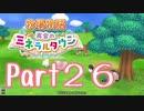 【プレイ動画】ましまし牧場 経営日誌Part26【再会のミネラルタウン】