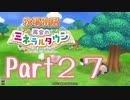 【プレイ動画】ましまし牧場 経営日誌Part27【再会のミネラルタウン】