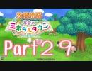 【プレイ動画】ましまし牧場 経営日誌Part29【再会のミネラルタウン】