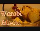 わらび餅の作り方 How to make Warabi Mochi (Japanese desert)