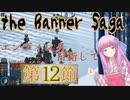 【The Banner Saga】茜お姉ちゃんの旗物語 第12節