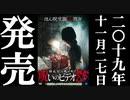 ほん呪85 予告編 19.11.27リリース