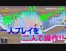 【一人プレイを二人で操作してクリアを目指す】マリオメーカー2【夫婦】