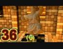 【実況】ドラゴンクエストビルダーズ2をやる事にした。36