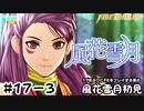 【ファイアーエムブレム 風花雪月(金鹿・ハード・クラシック)】17年ぶりにFEを初見プレイ part150