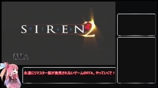 SIREN2 RTA 2時間22分43秒 Part1