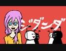 【巡音ルカ】ジダンダ【オリジナルMV】
