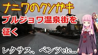 【VOICEROID車載】羅針盤式旅行法:岡山編Part4-1【琴葉茜】