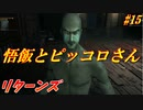【Bloodborne】人類VS食品 食品軍の大反乱!#15 ~ソウルシ...