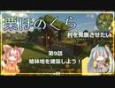 【マインクラフト】第九話 植林地を建築しよう!【村MOD】