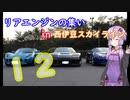 12 NSXとドライブぐらし♪【リアエンジンの集い in 西伊豆スカイライン】