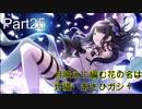 【実況プレイ】アイドルマスターシャイニーカラーズ 月映えに編む花の名は 灯織・あさひガシャ【シャニマス】Part25