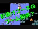 【マリオメーカー2】世界のコースで戯れる #30【ゲーム実況】