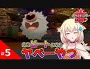 【ポケモン盾】 ONEちゃんはガラル地方で羽ばたきたい! #5 【CeVIO実況】
