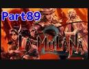 【実況?】元・お笑い見習いが挑む「LA-MULANA2(ラ・ムラーナ2)」Part89