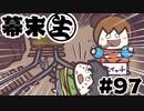 第31位:[会員専用]幕末生 第97回(ヨッシーのたまご&反応速度を測ろう)