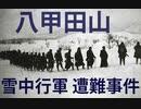 【怪異談】八甲田山雪中行軍遭難事件