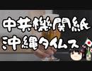 沖縄タイムス「無防備のコスタリカから学ぼう!」