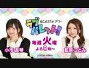 &CAST!!!アワー 小市眞琴・藍原ことみのラブパレット!2020年1月21日#016