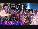 【遊戯王ADS】超運ゲーDデッキ