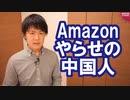 第47位:Amazonやらせレビューの中国人首謀者「罪悪感?ありません」