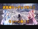 【MHW:IB】武器種ランダムで行く!モンハン旅!! その9【VOICEROID実況】