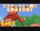 【名探偵】あかりがピカチュウと探偵するお話:part2【ピカチュウ】