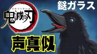 【声真似パロディ】アニメ『鬼滅の刃』のキャラクター「鎹鴉(かすがいガラス)」ものまね
