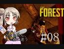 【The_Forest】ささらさん、森に迷う#08【CeVIO実況】