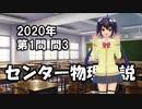 センター物理解説2020【本試1-3】