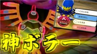 【実況】ポケモン剣盾でたわむれる 最強シンボラーと変態オトスパス
