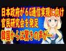 日本が2030年までに6G通信を実現するため、官民研究会を発足すると発表!