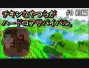 【Minecraft】チキンなやつらがハードコアサバイバル。#0前編