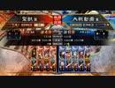 【征覇王】聖獣戦姫655【三国志大戦】