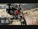 無職がバイクで飯を食いに行く動画 Part2【CT110ハンターカブ】