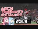 【MLBTheShow19】たまにはTheShowでもどうでしょう?(単発)【VOICEROID実況】
