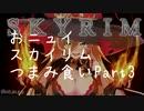 【にじさんじ切り抜き】おニュイスカイリムつまみ食いPart.3