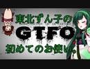 【GTFO】東北ずん子の初めてのお使い。【VOICEROID実況】