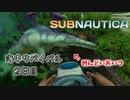 【実況】海中サバイバル2日目 救難信号の行く末【Subnautica】