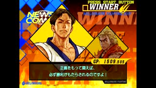 【TAS】 CAPCOM VS. SNK 2【キム & リョウ】