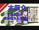 【本紹介】下級武士の田舎暮らし日記【VOICEROID】